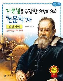 "<font title=""지동설을 주장한 이탈리아의 천문학자 - 갈릴레이"">지동설을 주장한 이탈리아의 천문학자 - 갈...</font>"