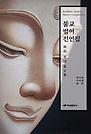 불교 범어 진언집