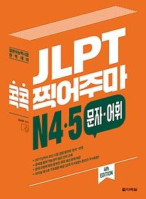JLPT 콕콕 찍어주마 N4 5 문자 어휘