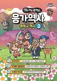 응가역사 중학교 역사 2-1 (2019)