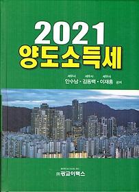 2021 양도소득세