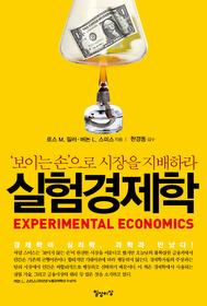 실험경제학