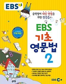중학영어 내신 만점을 위한 첫걸음 EBS 기초 영문법 2 (2020년용)