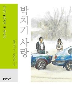 박치기 사랑 (큰글자책)