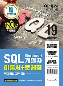 이기적 SQL 개발자(Developer)