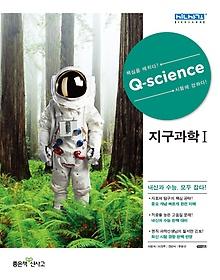 Q - science 고등 지구과학 1 (2017년용)