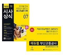 2020 에듀윌 부산교통공사 NCS 봉투모의고사 + 취업에 강한 시사상식 7월호 세트