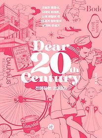 친애하는 20세기