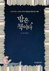 밤은 책이다