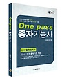 One pass 종자기능사 (2015)