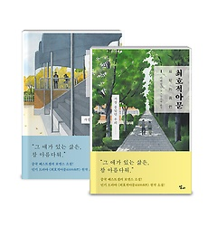 최호적아문 1~2권 패키지