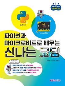 """<font title=""""파이선과 마이크로비트로 배우는 신나는 코딩"""">파이선과 마이크로비트로 배우는 신나는 코...</font>"""