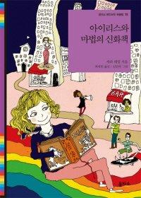 아이리스와 마법의 신화책