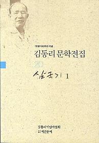 김동리 문학전집 20 - 삼국기 1