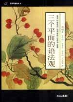 중국어문법의 삼개평면 이론과 응용