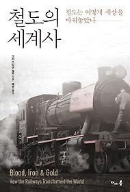 철도의 세계사