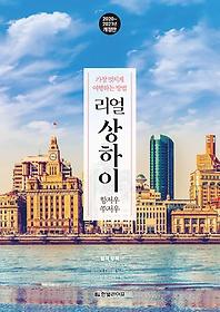 리얼 상하이 (2020~2021)