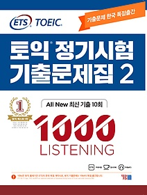 ETS 토익 정기시험 기출문제집 1000 Vol.2 LISTENING(리스닝)