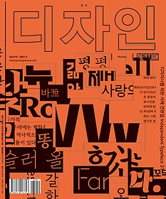 "<font title=""디자인 design (월간) 2월호 + [부록] 다이어리 Our World IS Not an Ashtray"">디자인 design (월간) 2월호 + [부록] 다이...</font>"