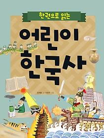(한 권으로 읽는) 어린이 한국사