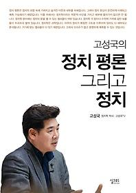 고성국의 정치 평론 그리고 정치