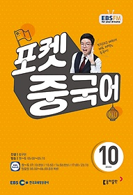 "<font title=""EBS 라디오 성구현의 포켓 중국어 (월간) 10월호"">EBS 라디오 성구현의 포켓 중국어 (월간) 1...</font>"
