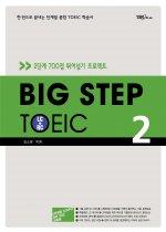 """<font title=""""BIG STEP TOEIC 2 - 700점 뛰어넘기 프로젝트 (교재+RC/LC 핵심정리/ TAPE 별매)"""">BIG STEP TOEIC 2 - 700점 뛰어넘기 프로젝...</font>"""