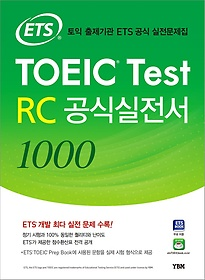 """<font title=""""[한정판매] ETS TOEIC Test RC 공식실전서 1000"""">[한정판매] ETS TOEIC Test RC 공식실전서 ...</font>"""