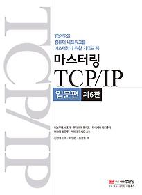 마스터링 TCP/IP 입문편 (제6판)