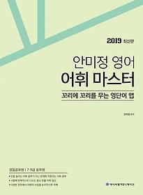 2019 ACL 안미정 영어 어휘 마스터