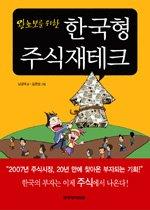 왕초보를 위한 한국형 주식 재테크