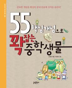 55 핵심개념으로 꽉잡는 중학생물