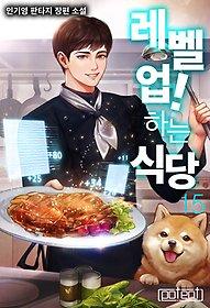 레벨 업! 하는 식당 15  (완)