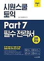 시원스쿨 토익 Part 7 필수 전략서 : 2주 완성