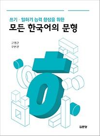 "<font title=""쓰기 말하기 능력 향상을 위한 모든 한국어의 문형"">쓰기 말하기 능력 향상을 위한 모든 한국어...</font>"