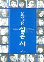 2008 젊은 시
