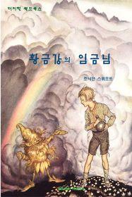 월드북스-황금강의 임금님