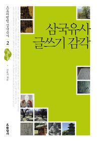 삼국유사 글쓰기 감각