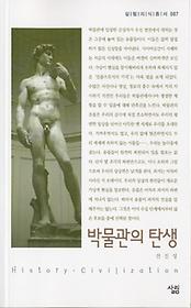 박물관의 탄생