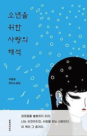 소년을 위한 사랑의 해석 : 이응준 연작소설집