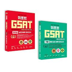 2020 하반기 위포트 GSAT 삼성직무적성검사 실전 모의고사 + 파이널 모의고사 세트