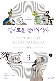 """<font title=""""움베르토 에코의 경이로운 철학의 역사 3 - 현대 편"""">움베르토 에코의 경이로운 철학의 역사 3...</font>"""