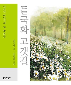 들국화 고갯길 (큰글자책)