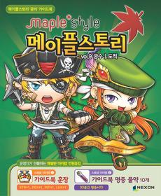메이플스토리 공식 가이드북 vol.9