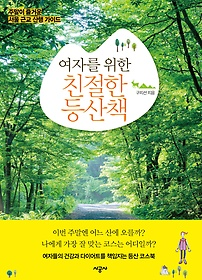 여자를 위한 친절한 등산책