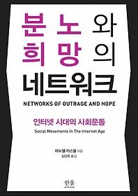 분노와 희망의 네트워크