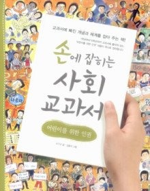 "<font title=""손에 잡히는 사회 교과서 - 어린이를 위한 인권"">손에 잡히는 사회 교과서 - 어린이를 위한 ...</font>"