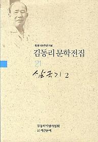 김동리 문학전집 21 - 삼국기 2