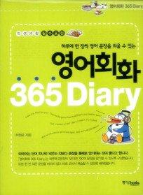(하루에 한 장씩 영어 문장을 외울 수 있는)영어회화 365 Diary