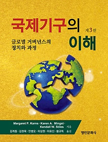 "<font title=""국제기구의 이해 - 글로벌 거버넌스의 정치와 과정"">국제기구의 이해 - 글로벌 거버넌스의 정치...</font>"